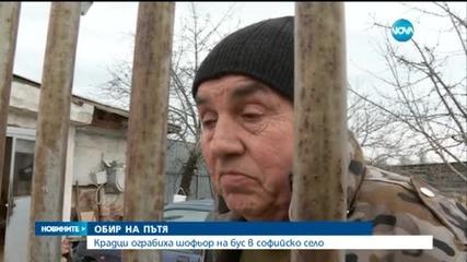Крадци ограбиха шофьор на бус в софийско село