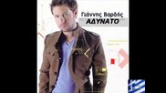 Adynato - Giannis Vardis New 2010 Song