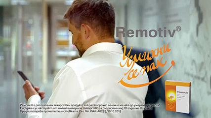 Ремотив- рекламен клип
