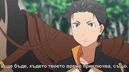 Re Zero kara Hajimeru Isekai Seikatsu епизод 24 (бг суб)