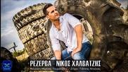 Жестоко Гръцко » Rezerva - Nikos Xalvatzis » New 2015