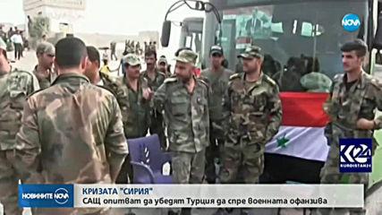 Кризата в Сирия: САЩ се опитват да спрат военната офанзива в Турция