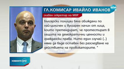 МВР: Категорично заставаме зад действията на полицаите
