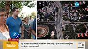 Протест срещу планове за 43-етажен небостъргач в София