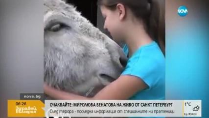 Плачещо магаре, което има нужда от прегръдка