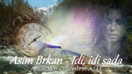 Asim Brkan /// Idi idi sada... в действителност е т....