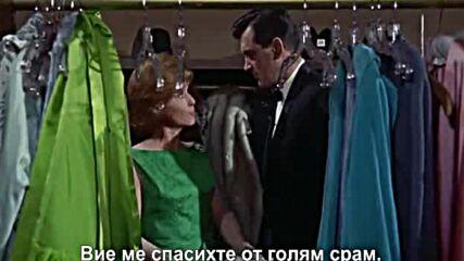 Не ми изпращай цветя ( Send Me No Flowers 1964 ) Е02