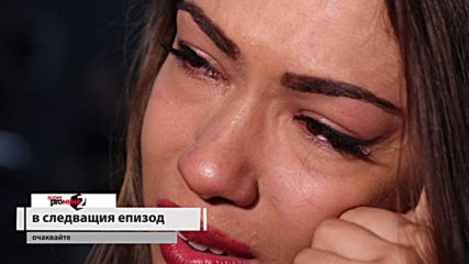 Супер Промяна Сезон 2 Епизод 11 - Очаквайте!