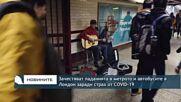Зачестяват паданията в метрото на Лондон заради страх от COVID-19