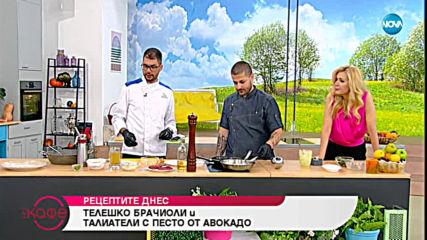 Рецептата днес: Телешко брачиоли и талиатели с песто от авокадо - На кафе (26.06.2019)