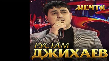 Рустам Джихаев - Мечта