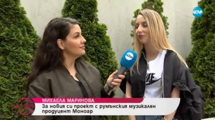 Михаела Маринова за новия си проект с румънския музикален продуцент Моноар - На кафе (22.05.2019)
