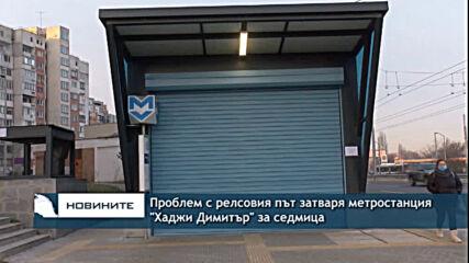 """Проблем с релсовия път затваря метростанция """"Хаджи Димитър"""" за седмица"""