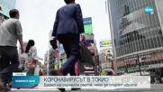 Значителен ръст на случаите на COVID-19 в Токио