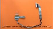 Lcd кабел за матрица на Hp Compaq 615 610 516 515 510 511 515 от Screen.bg