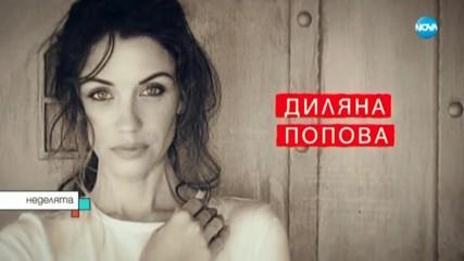 Диляна Попова откровено за любовта си с Блатечки