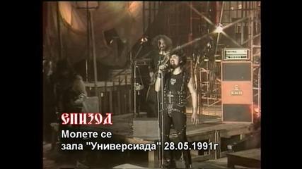 """ЕПИЗОД - 02. """"Молете се"""" (от албума """"Молете се"""" - 1992 г.)"""