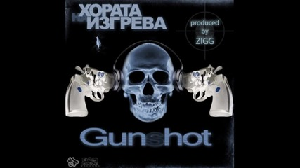 Хората на Изгрева - gunshot