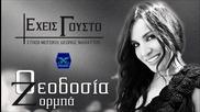 Theodosia Zorba - eheis gousto