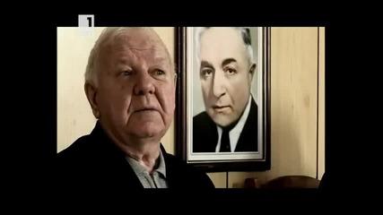 Горяни - документален филм, част 2