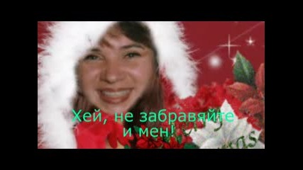 Всеки Ден Е Коледа