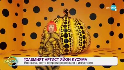 Яйои Кусума - Японката, която направи революция в изкуството