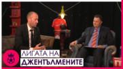 Анализи и очаквания за представянето на ТОП 6 преди футболния уикенд! // Лигата на джентълмените