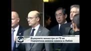 Външните министри от Г-8 не подкрепиха военна намеса в Либия