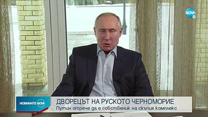 Путин отрече да има луксозен дворец на Руското Черноморие