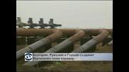 България, Румъния и Гърция създават Вертикален газов коридор