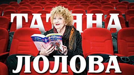 Татяна Лолова - царицата на комедията