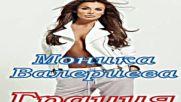 Моника Валериева - Грация