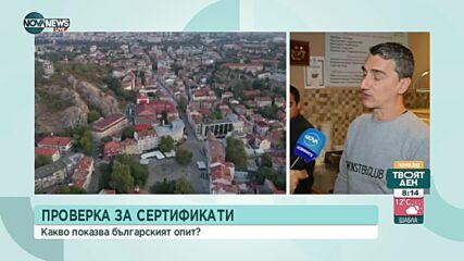 В Пловдив има тотален отлив от посещение в заведенията след изискването за здравен сертификат
