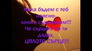 Счупена На Две...1 Любов Умира!
