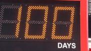 100 дни до Олимпиадата