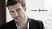 2014 Гръцко Промо | Не Спирай Да Ме Обичаш - Giannis Ploutarxos || Min stamatas na m' agapas