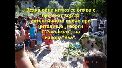 село Мугла -