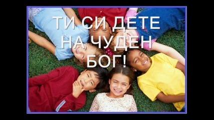 Деца на чуден Бог - Благовестие