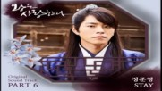 Jung Joon Young - Stay ( The King In Love Ost Part 6 )