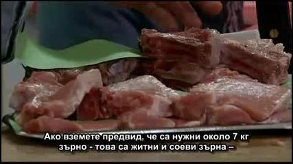 Част 1/4 на Неудобната истина за месото