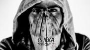 Превод! + 18 Cheka - Ese Booty Prod. by Saganeutron Ysm Cap2