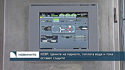 КЕВР: Цените на парното, топлата вода и тока остават същите