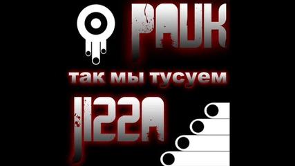 Паук & Jizza - Так Мы Тусуем