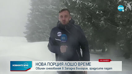 България е обхваната от нов студен фронт