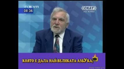 Господари на ефира - Българският велик народ дал азбуката на целият свят