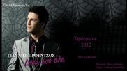 Превод - 2012 Giannis Prountzos - Грешки - Sfalmata 2012 (official Cd Rip) Hq