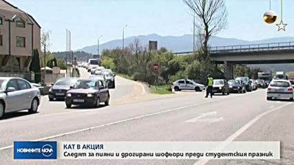 Започва акция на полицията за студентския празник