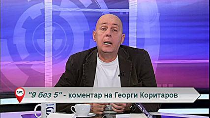 """""""Свободна зона в 9 без 5"""" 4 декември 2019 – сряда"""