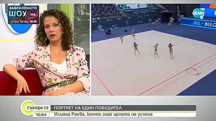 Илиана Раева: Готвим се по най-добрия начин за първенството