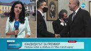 Тошко Йорданов: Ако Николов стане премиер, няма да берем срам в ЕС